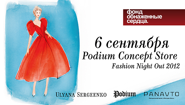 Fashion's Night Out в Podium Concept Store